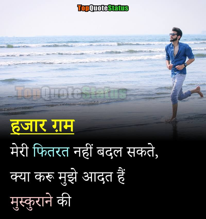 Attitude Status Hindi New