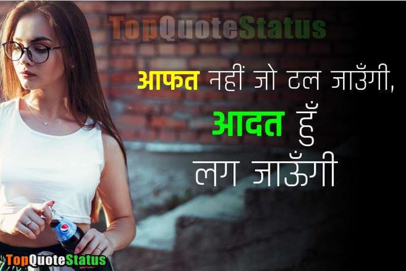 Attitude Status for Girl Hindi