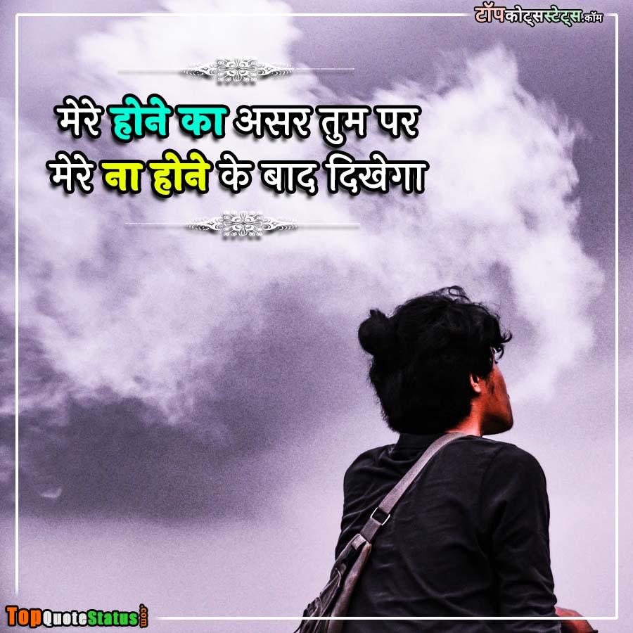 Attitude Status in Hindi for Love