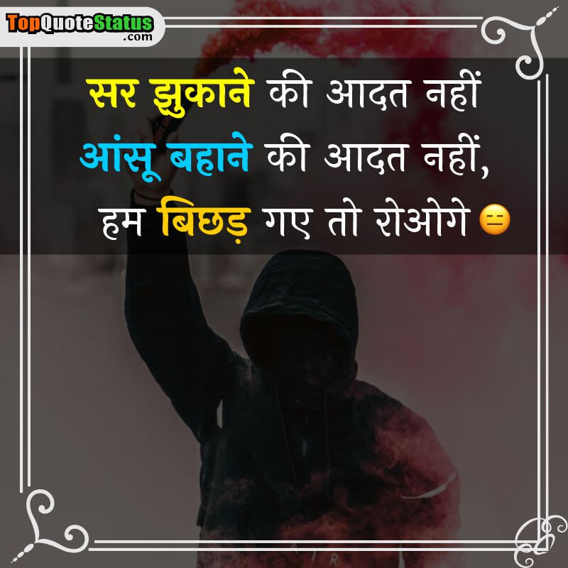 Best Attitude Status in Hindi for Boys