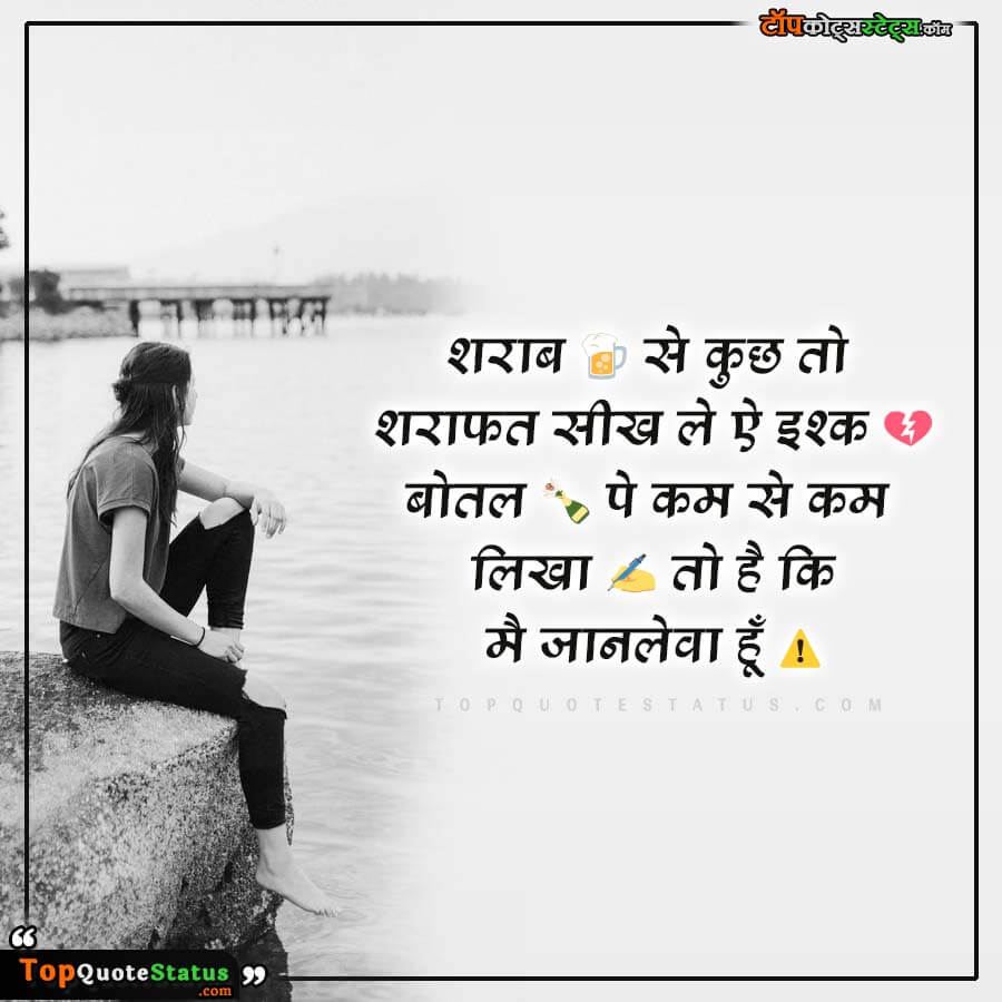 Best Breakup Quotes for Girls in Hindi