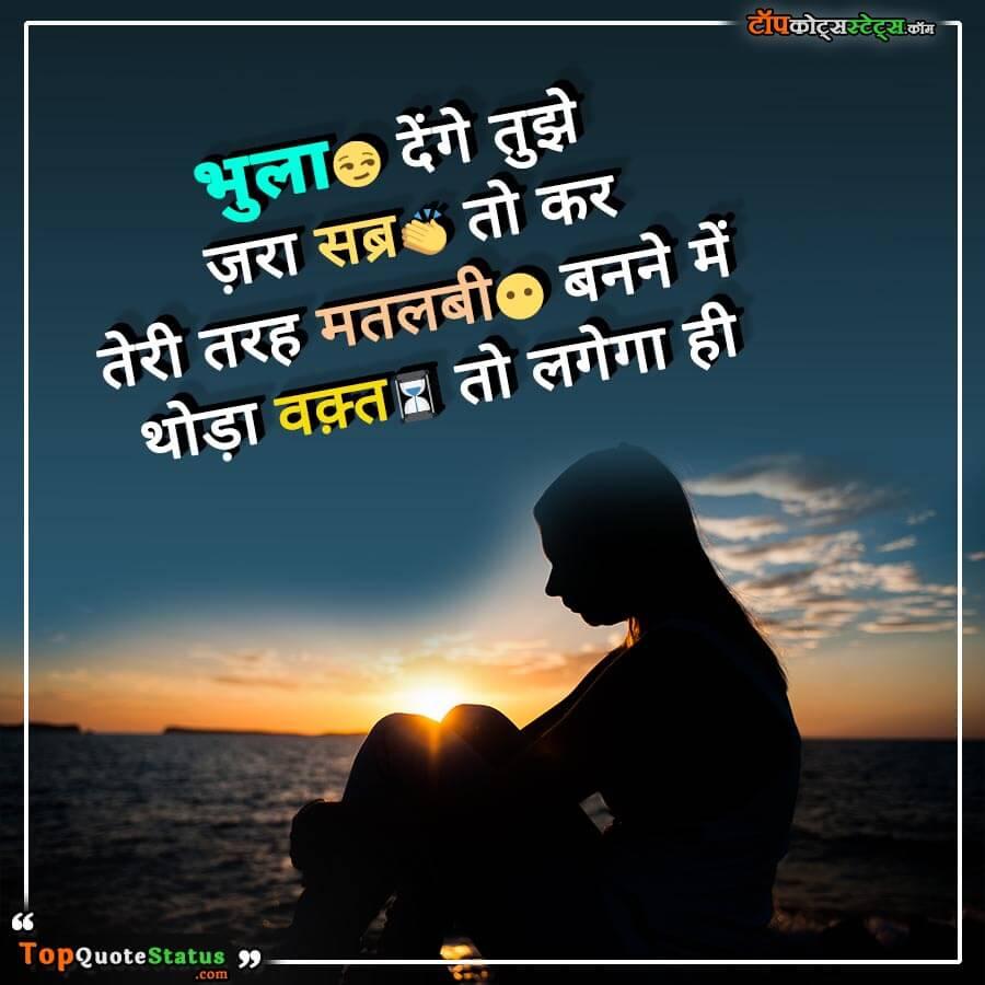 Best Breakup Status in Hindi
