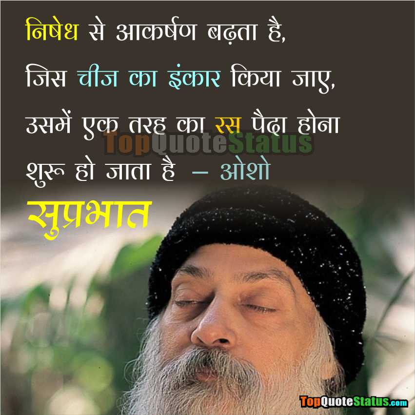 Best Good Morning Wishes in Hindi Language with Images