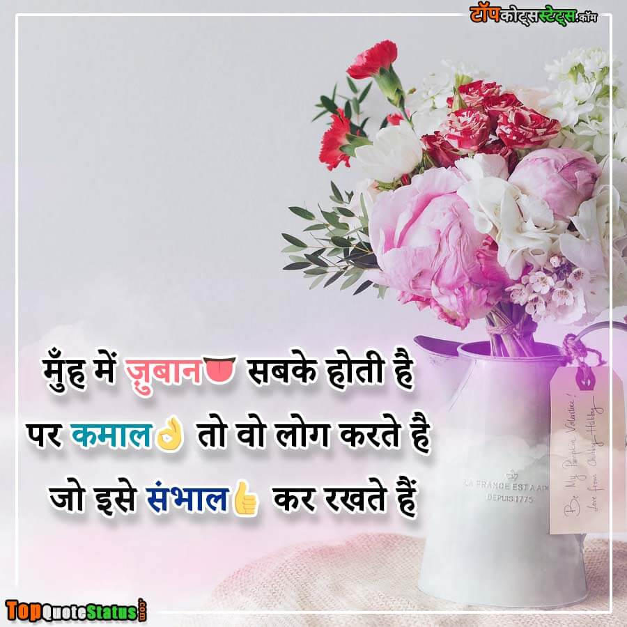 Best Life Lession Quotes in Hindi