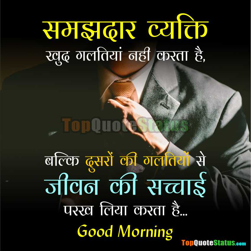 Best Samaj Quotes in Hindi For Morning