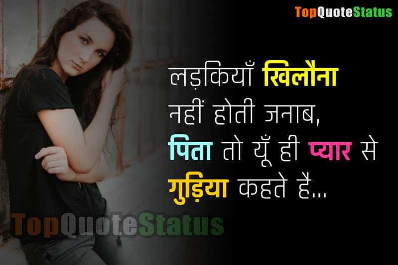 Best WhatsApp Status for Girl