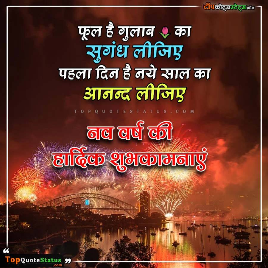 Best Wishes for New Year in Hindi
