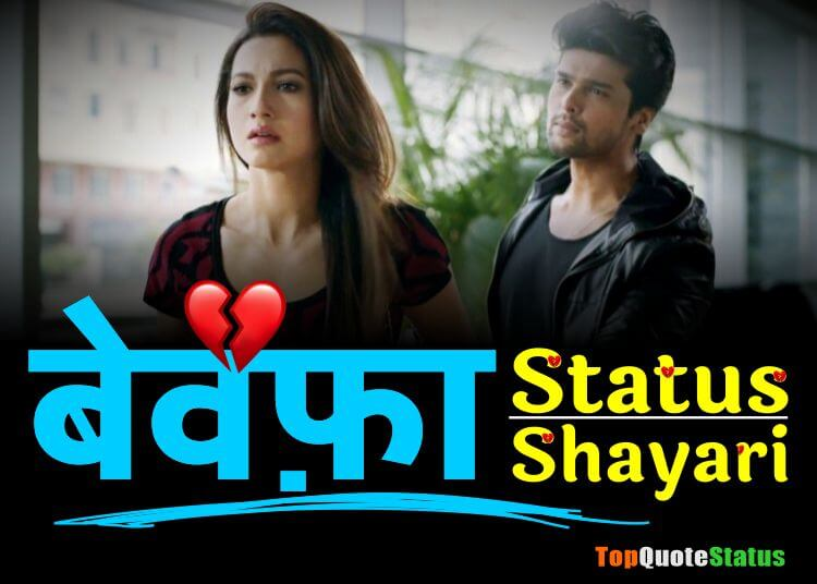 Bewafa Shayari and Status