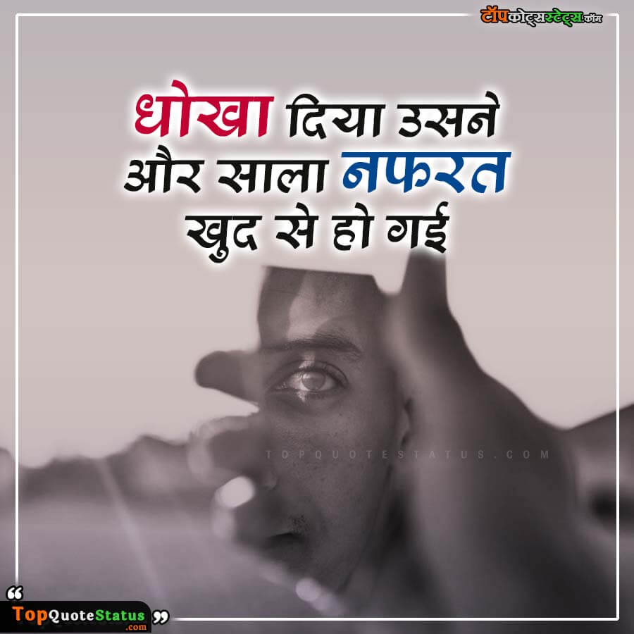 Breakup Quotes Hindi me