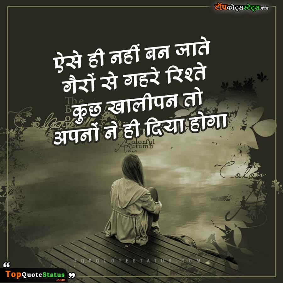 Breakup Quotes Status in Hindi