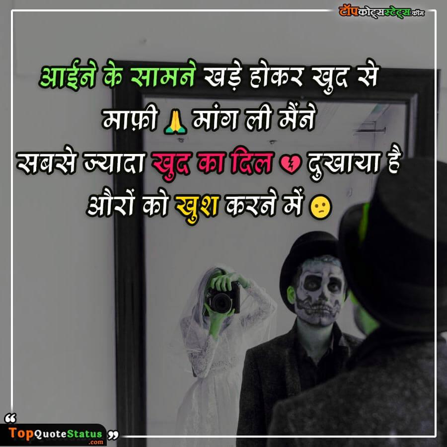 Breakup Quotes Status in Hindi