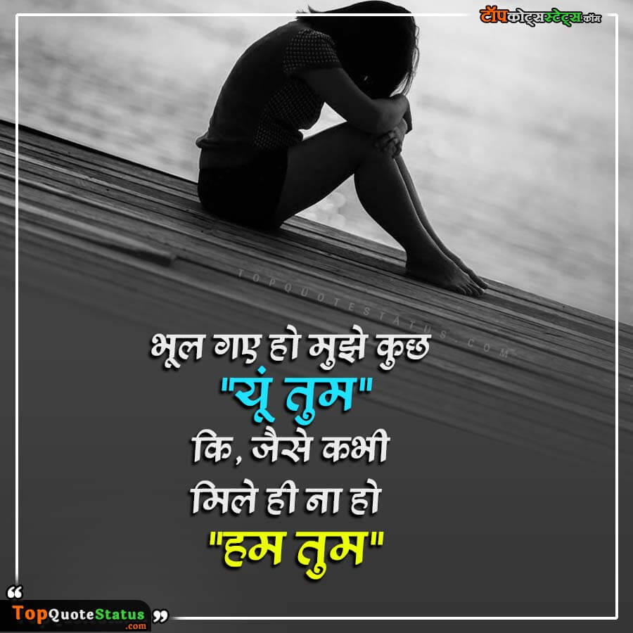 Breakup Quotes for Girls Hindi.jpg