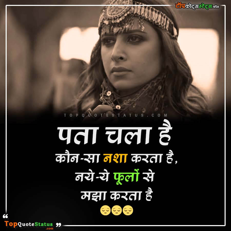 Breakup Quotes for Girls in Hindi