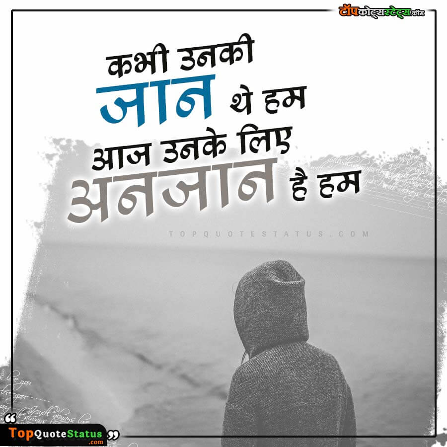 Breakup Quotes in Hindi for Boy