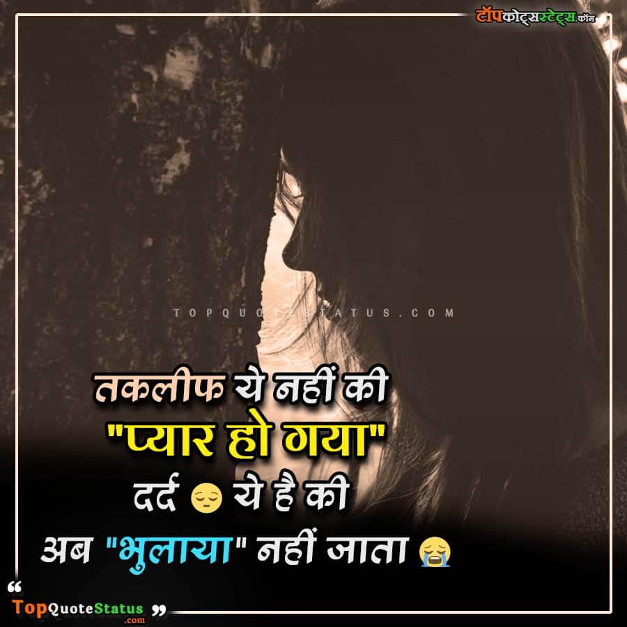 Breakup Sad Status for Girls Hindi