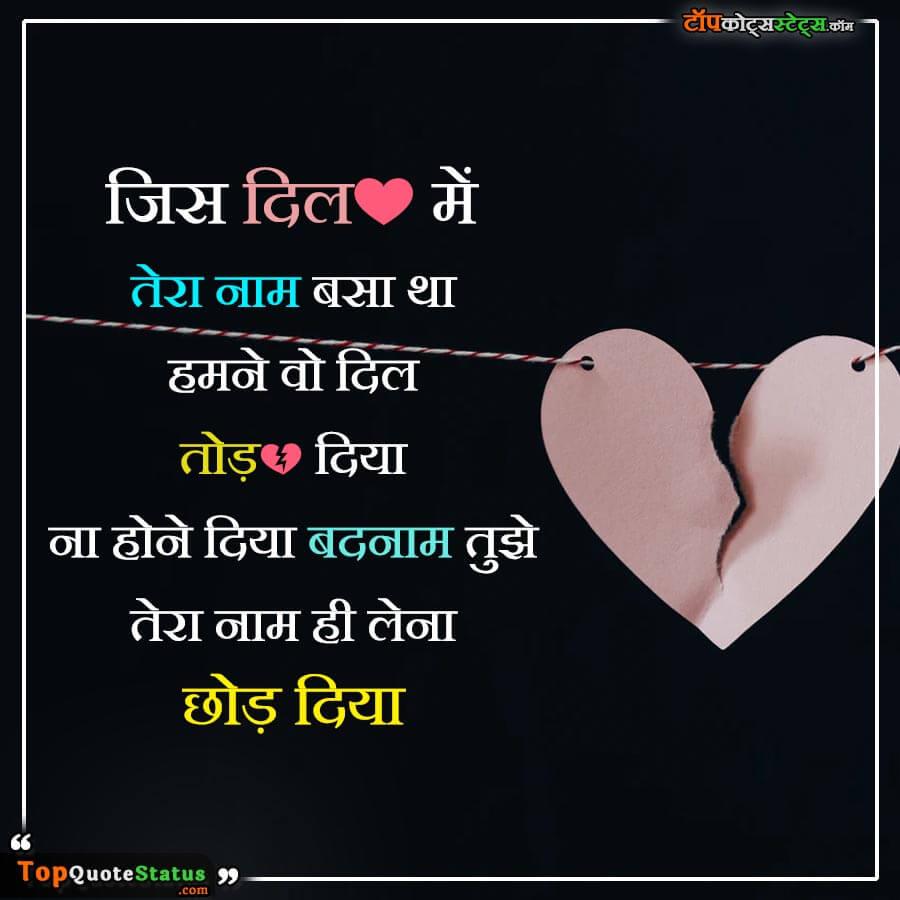 Breakup Status 2 line in Hindi
