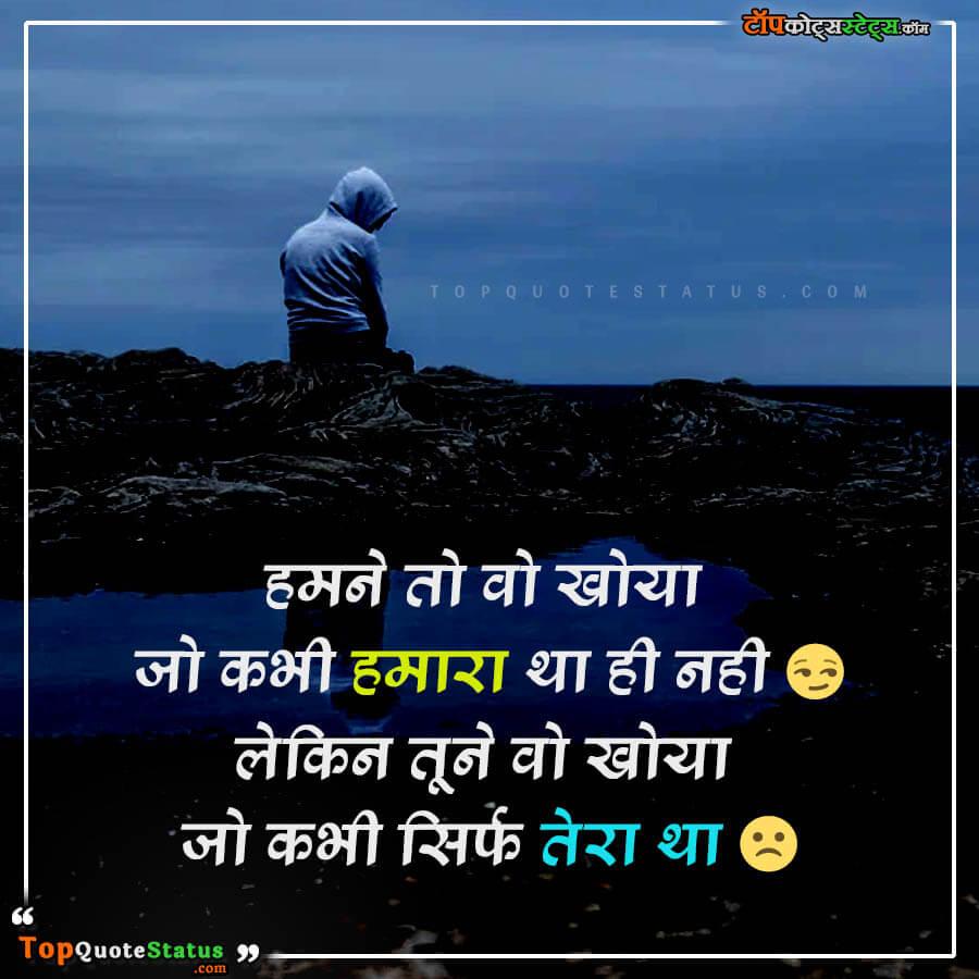 Breakup Status for Boys in Hindi 3