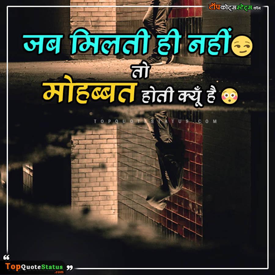 Breakup Status for Boys in Hindi 4