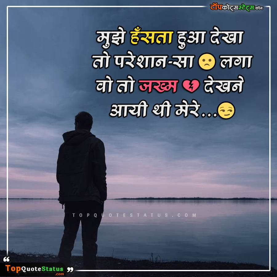 Breakup Status for Boys in Hindi