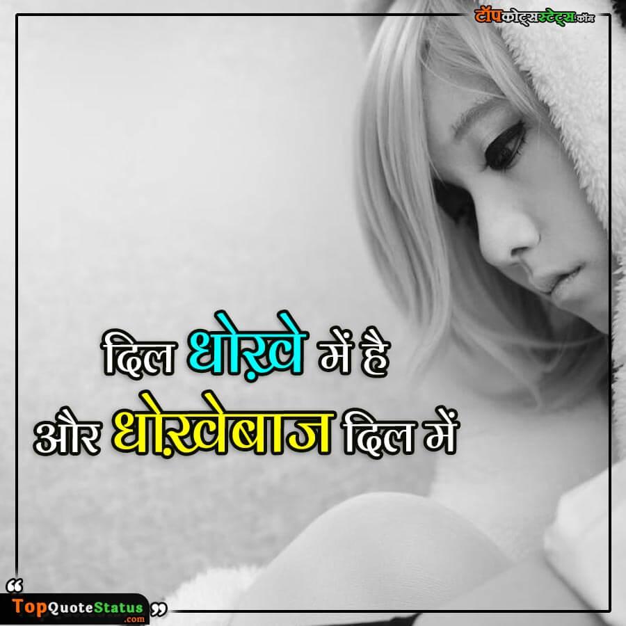 Breakup Status for Girl in Hindi