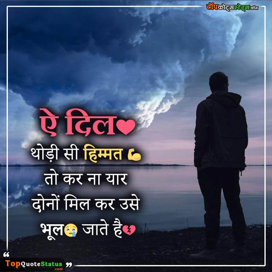 Breakup Status for Girlfriend in Hindi