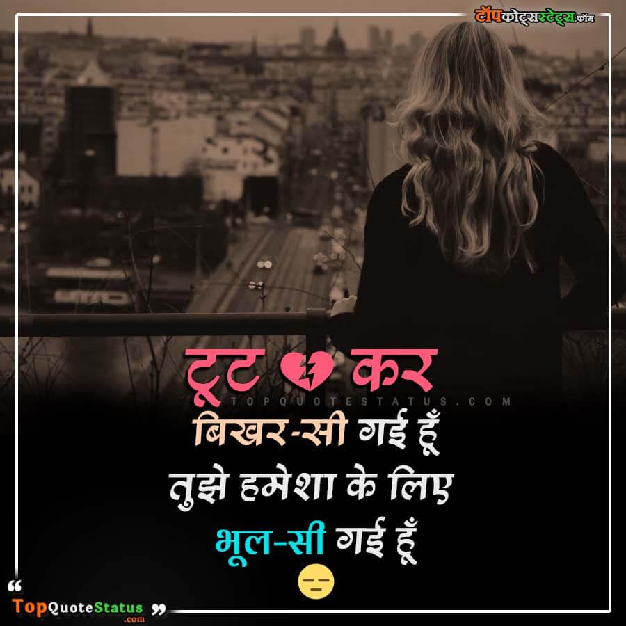 Breakup Status for Girls Hindi