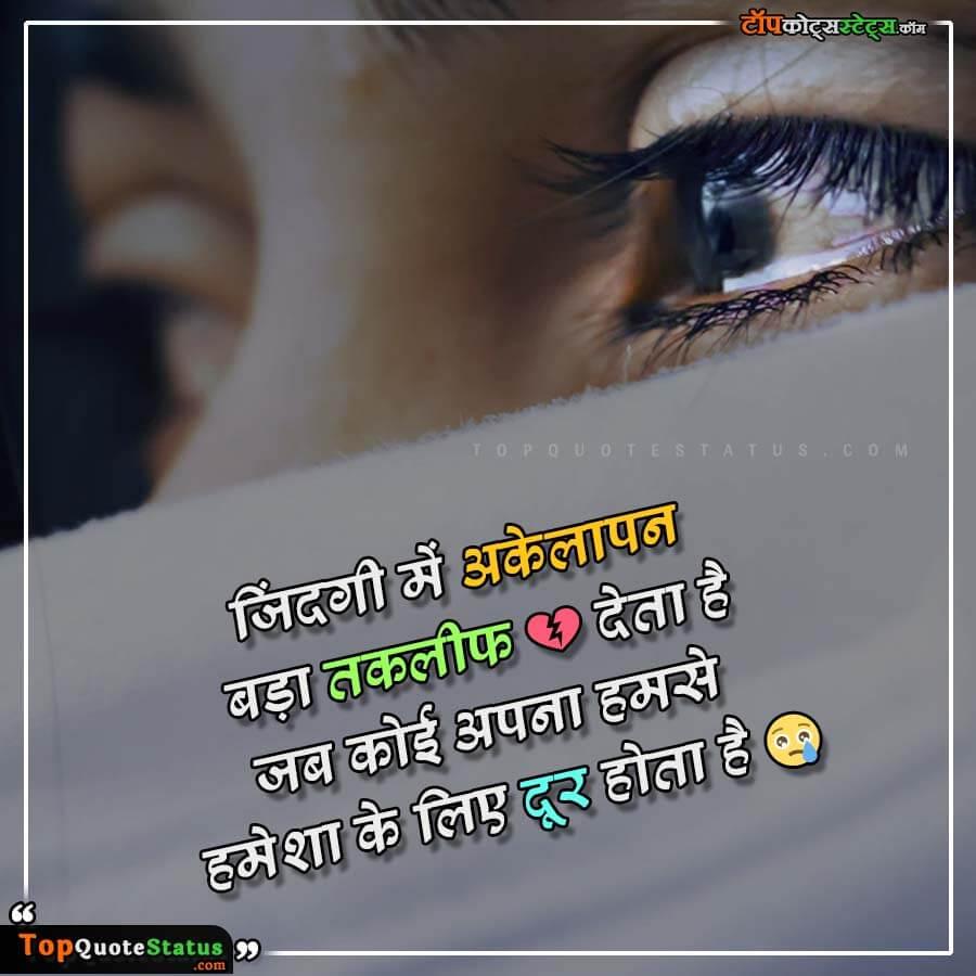 Breakup Status for Girls in Hindi