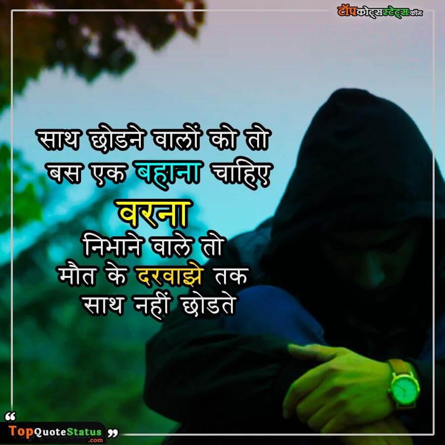 Breakup Status in Hindi Sad