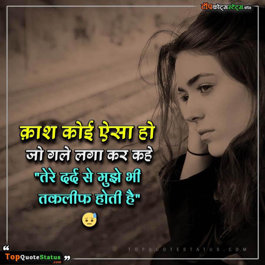 Breakup Status in Hindi for Girls
