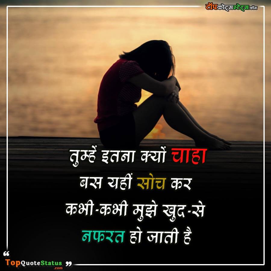 Brekup Status in Hindi For Love