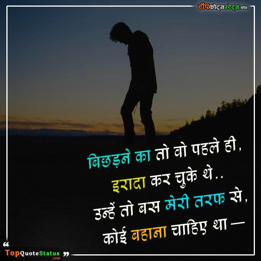 Breakup Status in Hindi For Love