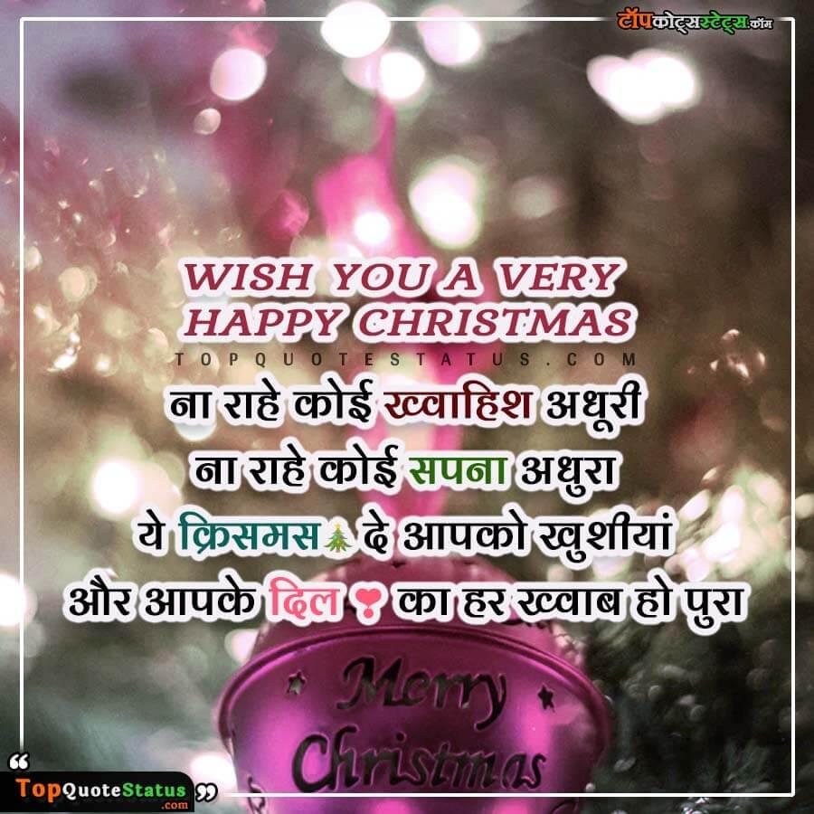 Christmas Shayari Hindi