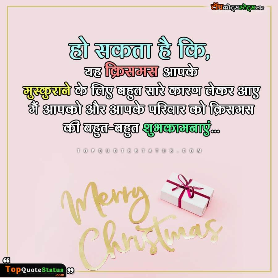 Christmas Status With Images in Hindi