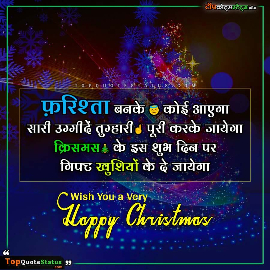 Christmas Status in Hindi With Images