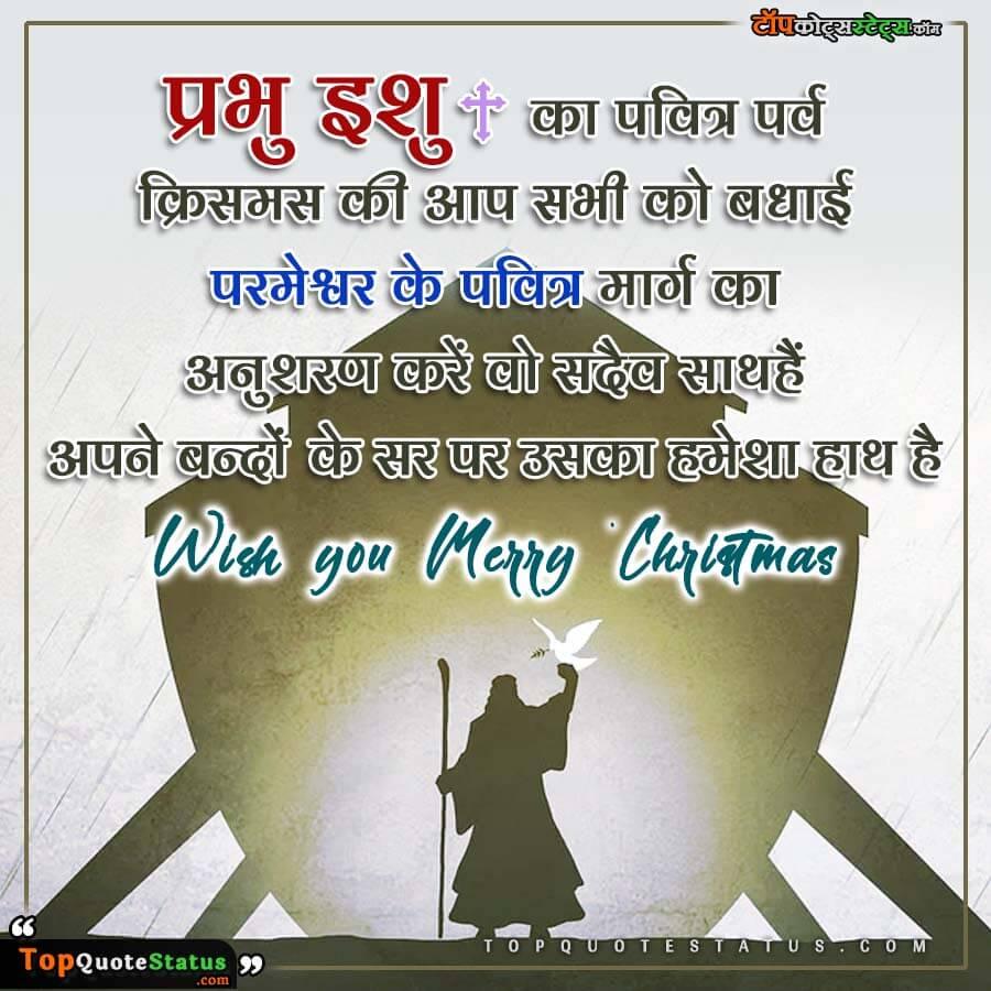 Christmas Wishes Hindi
