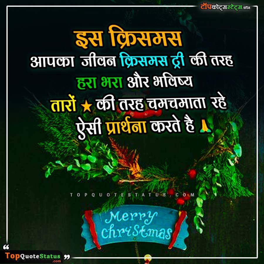 Christmas Wishes Status in Hindi