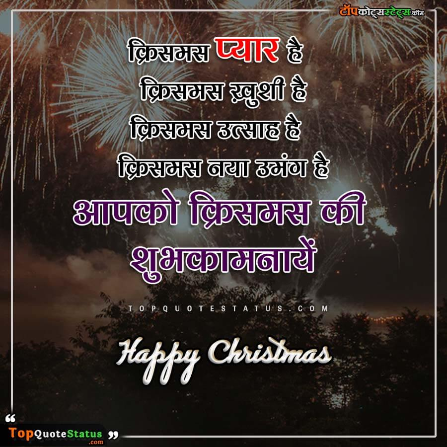 Christmas Wishes in Hindi With Images