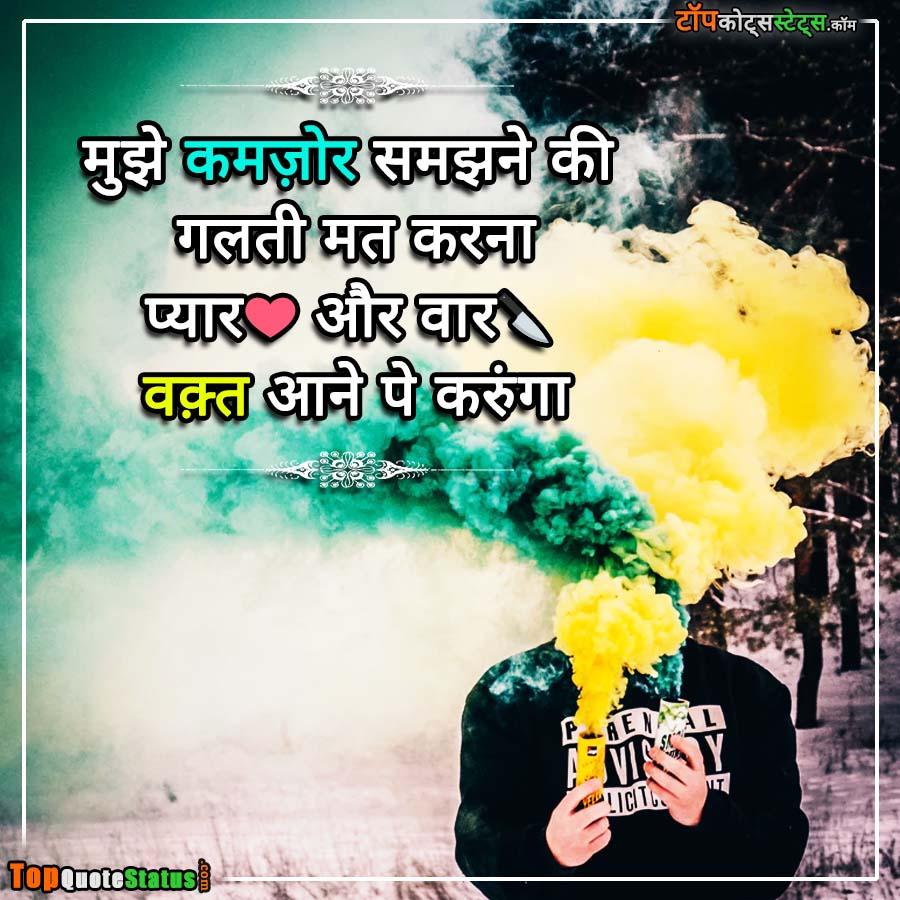 Crazy Love Attitude Status in Hindi