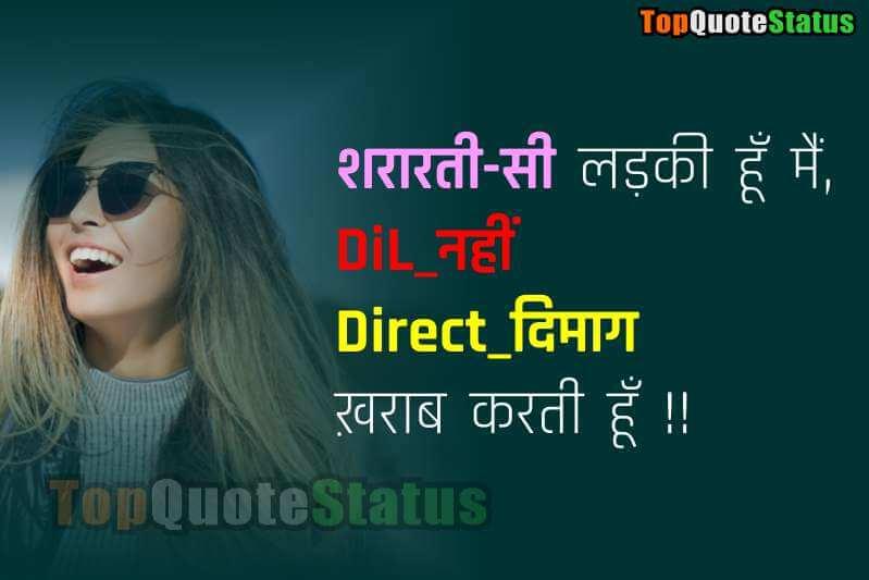 Cute Girl Status in Hindi