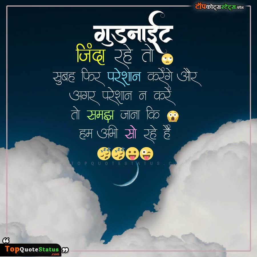 Cute Good Night SMS in Hindi