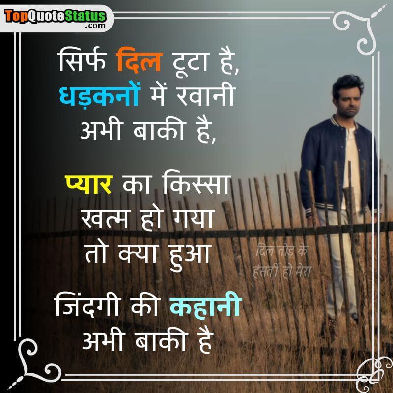 Dil Tod ke Hasti ho Heart Touching Sad Status in Hindi