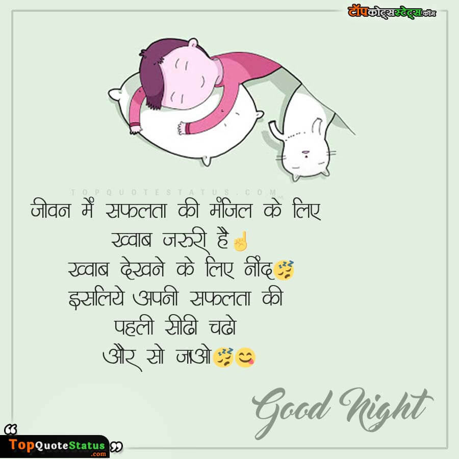 Funny Good Night Wishes in Hindi for WhatsApp