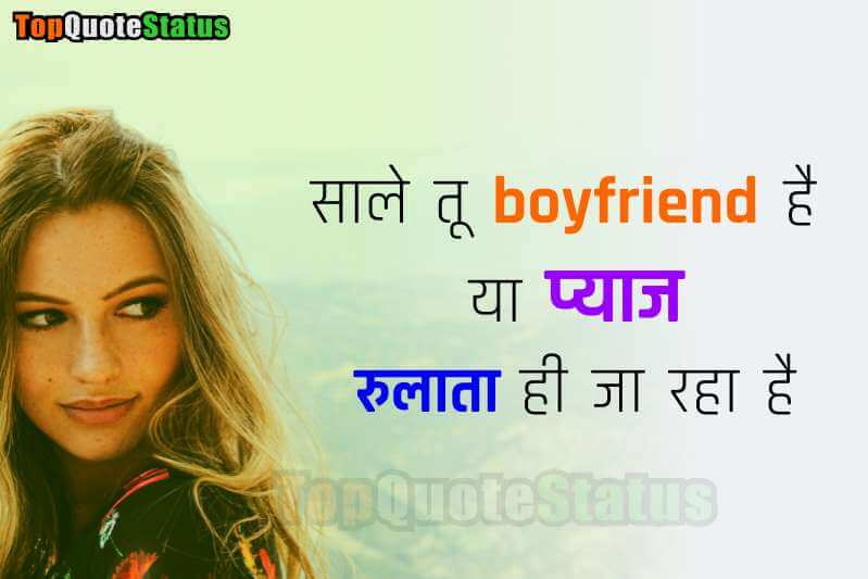 Funny Status for Cute Girl in Hindi