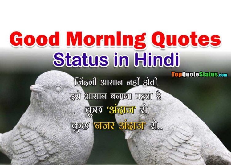 Good Morning Quotes Status and Wishes in Hindi