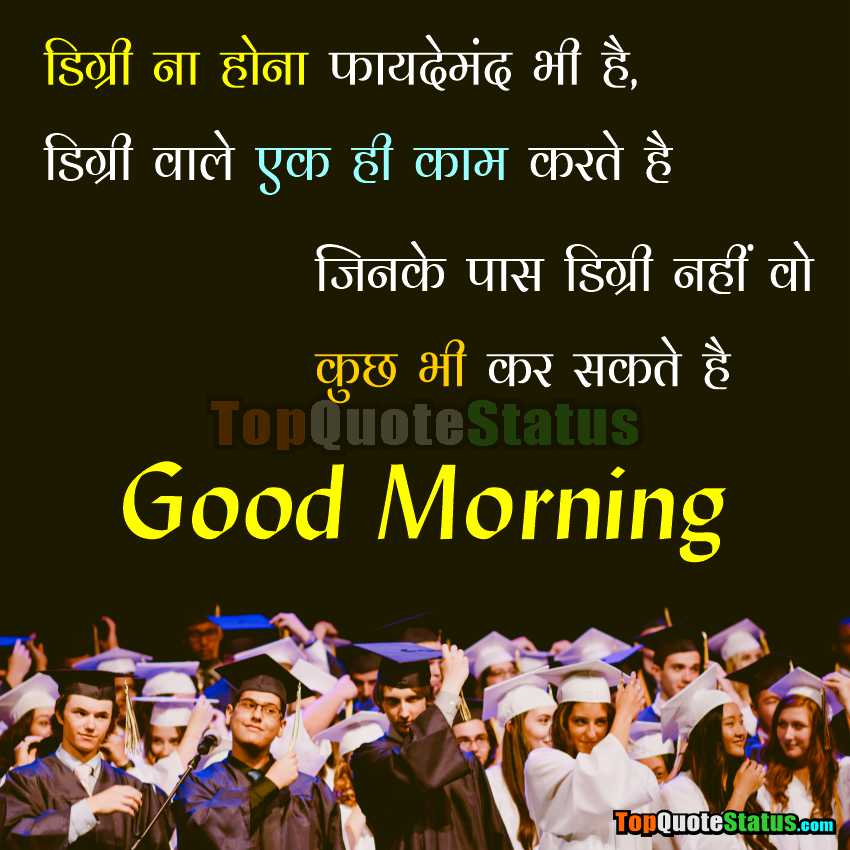 Good Morning Life Quotes in Hindi With Images