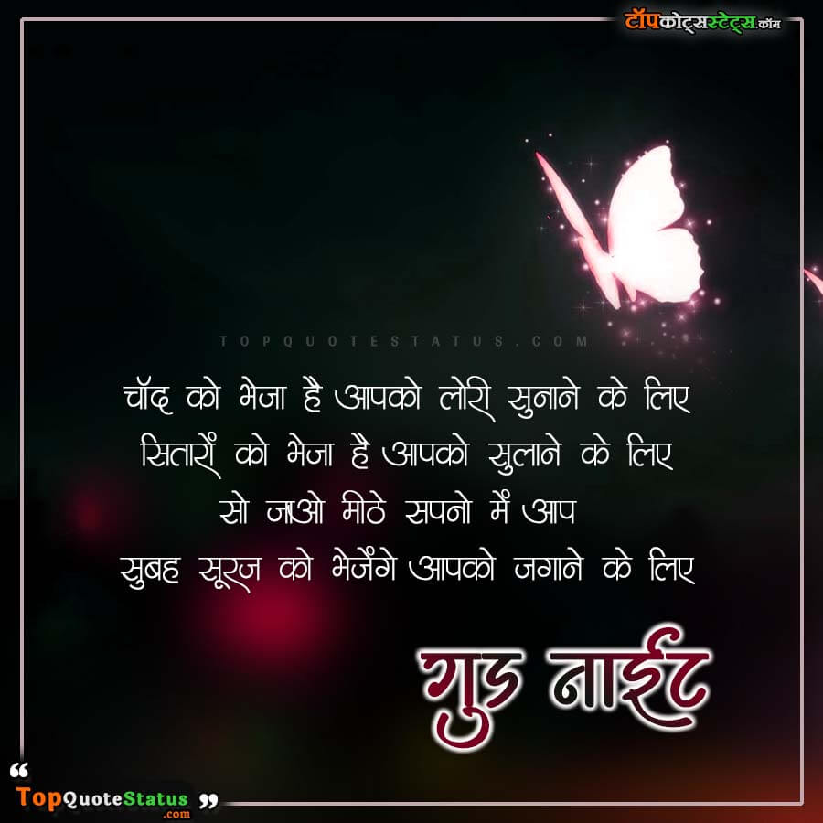 Good Night Quotes in Hindi for WhatsApp