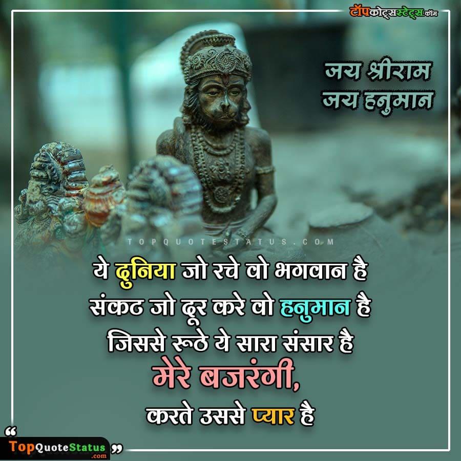 Hanuman Status in Hindi