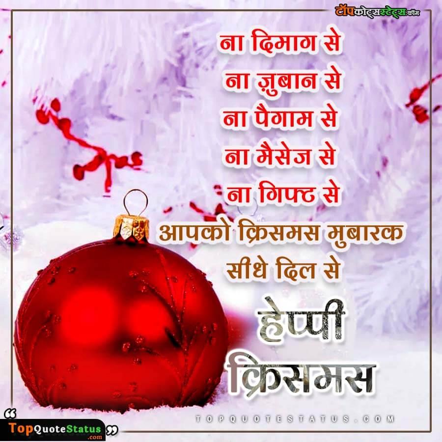 Happy Christmas Shayari