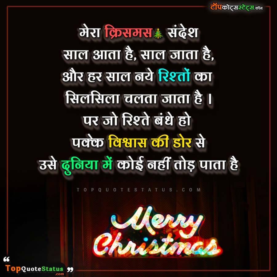 Happy Christmas Status