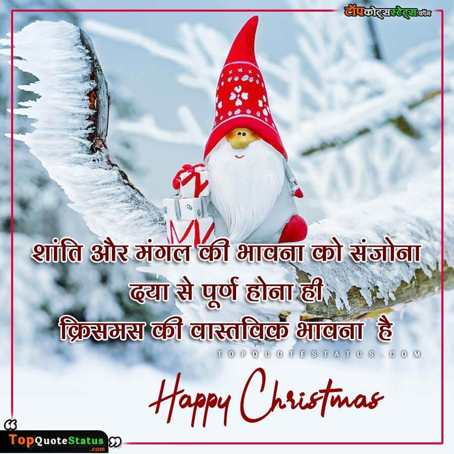 Happy Christmas Wishes Hindi With Images
